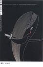 公益0025,公益,中国广告作品年鉴2004,鲸鱼 刀子 毒手 流泪