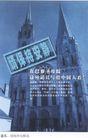 公益0028,公益,中国广告作品年鉴2004,巴黎圣母院 警告 安静 游客