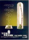 媒体与广告公司0002,媒体与广告公司,中国广告作品年鉴2004,青蛙 小虫 轻易展