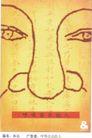媒体与广告公司0012,媒体与广告公司,中国广告作品年鉴2004,大鼻子 呼吸 勾勒