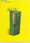 家电及关联品0009,家电及关联品,中国广告作品年鉴2004,小草 美菱冰箱 绿色