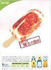 """家电及关联品0014,家电及关联品,中国广告作品年鉴2004,""""猪""""古力 雪糕 保鲜"""
