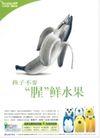 """家电及关联品0015,家电及关联品,中国广告作品年鉴2004,水果 香蕉 """"腥""""鲜"""