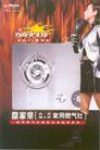 家电及关联品0019,家电及关联品,中国广告作品年鉴2004,燃气灶 高火力先锋 女郎
