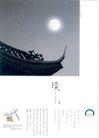 房地产及关联品0002,房地产及关联品,中国广告作品年鉴2004,月亮 屋檐 天黑了