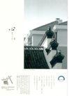 房地产及关联品0003,房地产及关联品,中国广告作品年鉴2004,瓦片 房子 屋顶