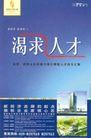 房地产及关联品0004,房地产及关联品,中国广告作品年鉴2004,红线 人才需求 经济规则