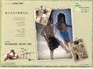 房地产及关联品0019,房地产及关联品,中国广告作品年鉴2004,二小无猜 童年 儿童
