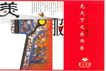 房地产及关联品0027,房地产及关联品,中国广告作品年鉴2004,服务 美观 个性