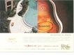 房地产及关联品0033,房地产及关联品,中国广告作品年鉴2004,双曲型 圆弧 星河湾