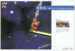 房地产及关联品0037,房地产及关联品,中国广告作品年鉴2004,星星 顽熊 秋千