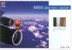 房地产及关联品0038,房地产及关联品,中国广告作品年鉴2004,卫星 天空 妈妈