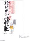 文化公共服务及其他0001,文化公共服务及其他,中国广告作品年鉴2004,漫画 老头 扫帚