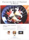 文化公共服务及其他0005,文化公共服务及其他,中国广告作品年鉴2004,三朵花 泰国风情 碟子