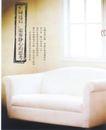文化公共服务及其他0006,文化公共服务及其他,中国广告作品年鉴2004,座右铭 沙发 用心思考