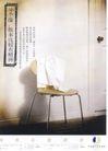 文化公共服务及其他0008,文化公共服务及其他,中国广告作品年鉴2004,椅子 洗澡 浴室