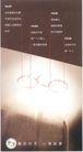 文化公共服务及其他0011,文化公共服务及其他,中国广告作品年鉴2004,下午 讲故事 心情日记