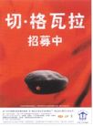 文化公共服务及其他0014,文化公共服务及其他,中国广告作品年鉴2004,切・格瓦拉 五角星 军帽