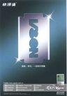 文化公共服务及其他0016,文化公共服务及其他,中国广告作品年鉴2004,学习 快译通 商务