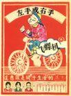 文化公共服务及其他0018,文化公共服务及其他,中国广告作品年鉴2004,飞螺机 自行车 漫画