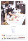 文化公共服务及其他0024,文化公共服务及其他,中国广告作品年鉴2004,工作室 工作的女人 刺绣 牡丹