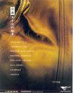 服饰及关联品0001,服饰及关联品,中国广告作品年鉴2004,衣服 伤痕 勋章