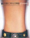 服饰及关联品0002,服饰及关联品,中国广告作品年鉴2004,女人专利 皮带 肉体