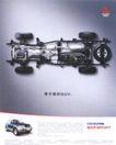 汽车及关联品0001,汽车及关联品,中国广告作品年鉴2004,汽车 骨子里的SUV 帕杰罗