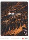 汽车及关联品0007,汽车及关联品,中国广告作品年鉴2004,动力澎湃 杂色 润滑油