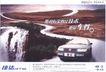 汽车及关联品0011,汽车及关联品,中国广告作品年鉴2004,弯曲的路 轿车 捷达