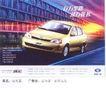 汽车及关联品0015,汽车及关联品,中国广告作品年鉴2004,远见 轿车 书架