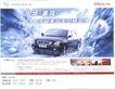 汽车及关联品0016,汽车及关联品,中国广告作品年鉴2004,中华轿车 冰快 破冰