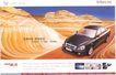 汽车及关联品0017,汽车及关联品,中国广告作品年鉴2004,自然美 晨风 轿车