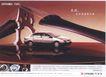 汽车及关联品0018,汽车及关联品,中国广告作品年鉴2004,CITROEN 小轿车 东方雪铁龙
