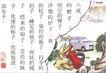 汽车及关联品0019,汽车及关联品,中国广告作品年鉴2004,唐僧 面包车 西游记