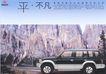 汽车及关联品0024,汽车及关联品,中国广告作品年鉴2004,生活 称心 舒适