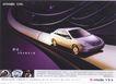 汽车及关联品0026,汽车及关联品,中国广告作品年鉴2004,精湛 流线 速度