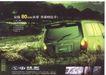 汽车及关联品0029,汽车及关联品,中国广告作品年鉴2004,精致 美观 适用