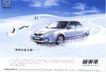 汽车及关联品0034,汽车及关联品,中国广告作品年鉴2004,汽车 福来美 企鹅