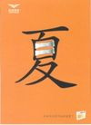 药品及保健品0001,药品及保健品,中国广告作品年鉴2004,夏天 感冒 毛笔字