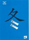 """药品及保健品0002,药品及保健品,中国广告作品年鉴2004,冬天 治疗感冒 """"冬""""字"""