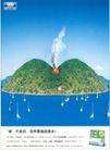 药品及保健品0008,药品及保健品,中国广告作品年鉴2004,小岛 止血止痛 小船