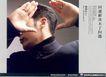 药品及保健品0020,药品及保健品,中国广告作品年鉴2004,药品类 男性药品 手拦住脸