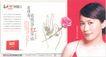 药品及保健品0025,药品及保健品,中国广告作品年鉴2004,美女明星 胶囊 红玫瑰 自信