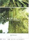 金融保险0001,金融保险,中国广告作品年鉴2004,参天大树 成长 枝繁叶茂