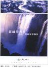金融保险0002,金融保险,中国广告作品年鉴2004,瀑布 广博 奇观