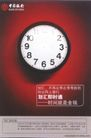 金融保险0003,金融保险,中国广告作品年鉴2004,一面钟 网上银行 时间