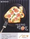 金融保险0006,金融保险,中国广告作品年鉴2004,早餐 叉子 房产