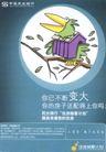 金融保险0010,金融保险,中国广告作品年鉴2004,改善住房 长大 鸟儿