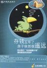 金融保险0012,金融保险,中国广告作品年鉴2004,安居梦 遥远 小房子